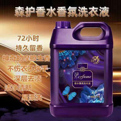 【足足10斤】香水洗衣液香味持久留香低泡洗衣液深层去污家庭装