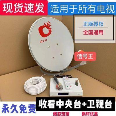 高清户户机顶盒免定位电视锅盖接收机天线小锅盖插卡自动升级全套