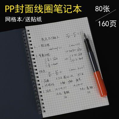 【送贴纸】加厚网格本子网红线圈方格笔记本子记事本可爱韩版学生【3月23日发完】