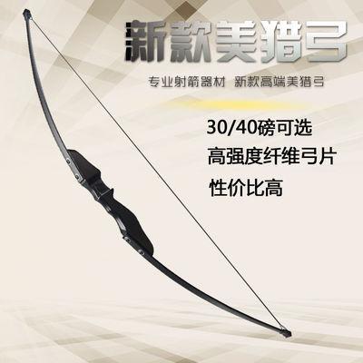 新款美猎弓直拉分体式弓箭新手射击运动套装传统射箭器材禁止狩猎【3月9日发完】
