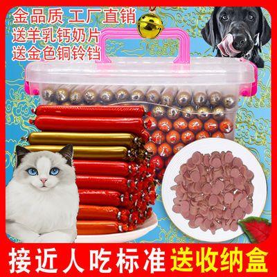 狗狗火腿肠整箱批发宠物猫咪香肠特价拌饭训练补钙通用零食大礼包