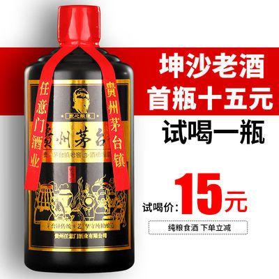 国产贵州老酒试饮白酒酱香型53度纯粮食高度自酿原浆高粱陈年老酒