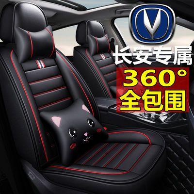 长安CS35PLUS/CS75/CS55/CS15/CX20专用汽车座套四季通用全包坐垫