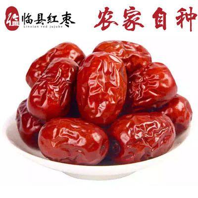 山西临县一级黄河滩红枣休闲零食干枣泡茶煲汤熬粥