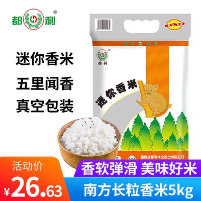 2019新米都利迷你香米南方籼米长粒香米5kg农家大米香软米10斤