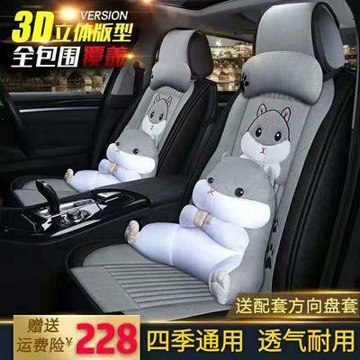 四季亚麻汽车坐垫卡通全包围长安逸动CS35CS55CS75悦翔V7专用座套