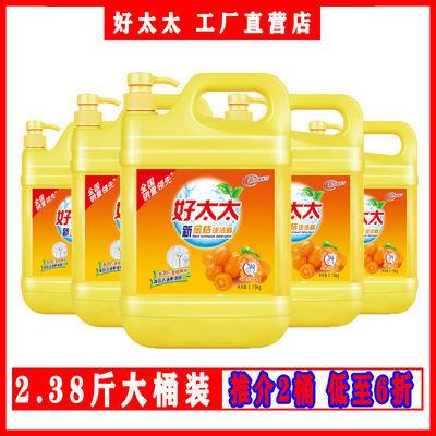 【冷水去油】好太太新金桔洗洁精果蔬餐具清洁家庭大桶易漂食品级