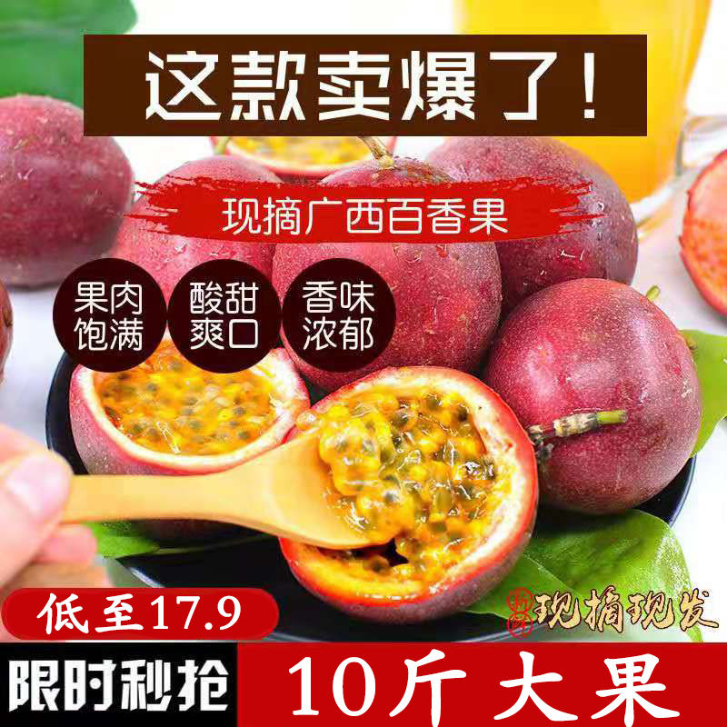 广西百香果热带水果新鲜鸡蛋果酱原浆10/3/5/1斤装大红果整箱包邮_8