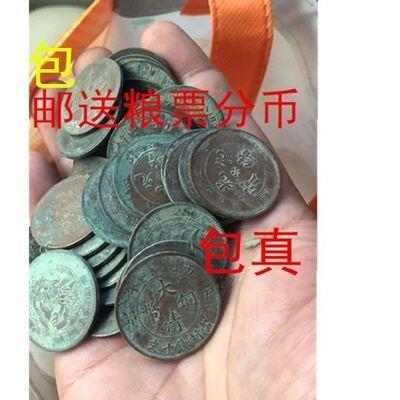 包邮铜钱币大清铜币光绪元宝开国纪念币真品清朝民国钱币铜元包真