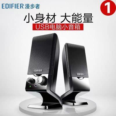 新款 漫步者R10U台式电脑小音箱笔记本迷你USB2.0小音响低音炮家
