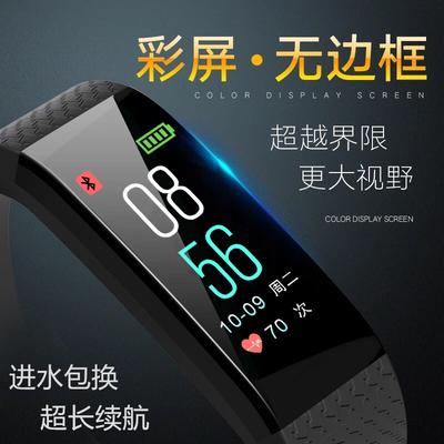 【高清屏+中文菜单】手环男智能手环血压心率计步运动手环手表女