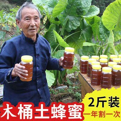 【买1送1】深山木桶蜜野生土蜂蜜正品传统农家自产纯正天然蜂蜜