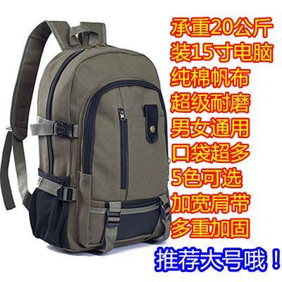 【承重20公斤】大号帆布双肩包男女学生大容量多功能旅行背包书包