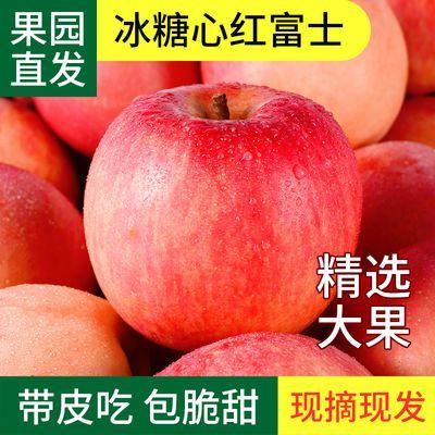 新鲜红富士苹果脆甜冰糖心丑苹果陕西水果5/10斤带箱现货批发包邮