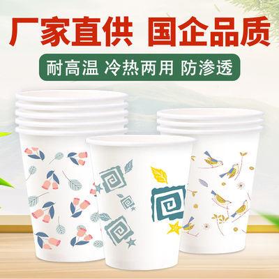 【可定做】一次性纸杯茶水杯定制批发包邮办公商务加厚纸杯印logo