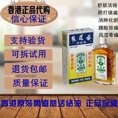 【活络油】【香港原装两瓶】香港代购黄道益跌打扭伤活络油港版舒