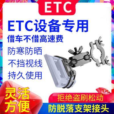 汽车ETC支架专用吸盘后视镜悬挂式固定架子无痕强力车用ETC双面胶