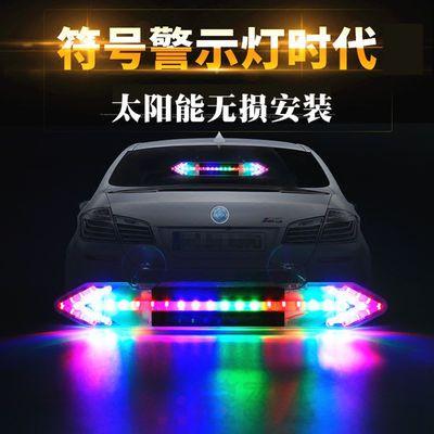 汽车太阳能防追尾警示灯 免接线流水霹雳游侠灯LED装饰爆闪箭头灯