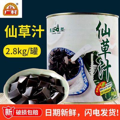 广村烧仙草汁 黑凉粉台湾风味仙草冻 奶茶甜品配料原料【送淀粉】