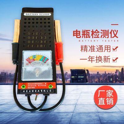 汽车蓄电池检测仪电瓶测试仪表电池容量测试仪测量仪放电仪测试器