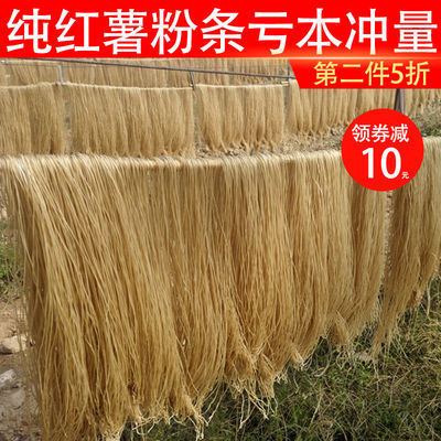 【河南特产】红薯粉5斤3斤纯手工细粉 农家粉条粉丝火锅粉酸辣粉