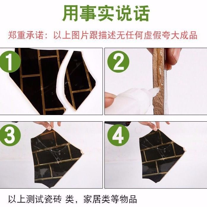 比电焊强力胶水家用焊接剂强力胶补鞋专用抖音同款金属木材粘合剂的细节图片3