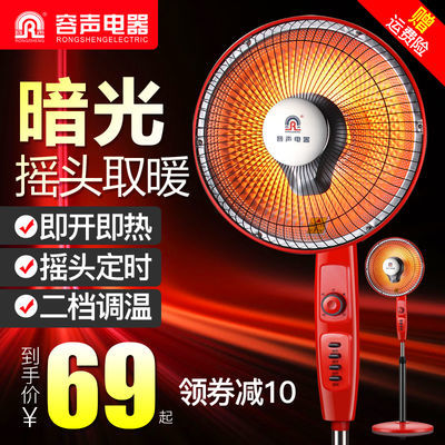 容声小太阳取暖器家用升降台式立式电热扇节能摇头浴室烤火炉