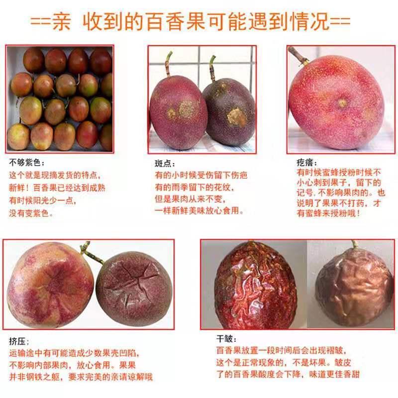 广西百香果热带水果新鲜鸡蛋果酱原浆10/3/5/1斤装大红果整箱包邮_7