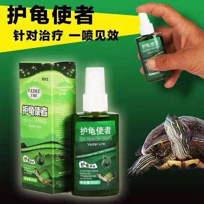 迪莱龟眼康护龟液乌龟药护龟宝消炎杀菌腐皮烂甲白眼病护龟使者