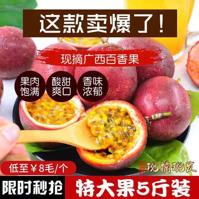 广西百香果热带水果新鲜鸡蛋果酱原浆10/3/5/1斤装大红果整箱包邮_2
