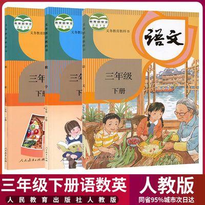 2020年部编人教版三年级下册语文数学英语书新三下语数英全套课本