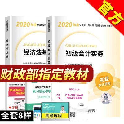 财政部官方2020年初级会计职称考试用书实务经济法基础初会教材