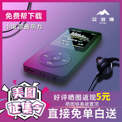 新款艾洛浦mp3播放器跑步有屏幕MP4随身听学生迷你可爱录音笔