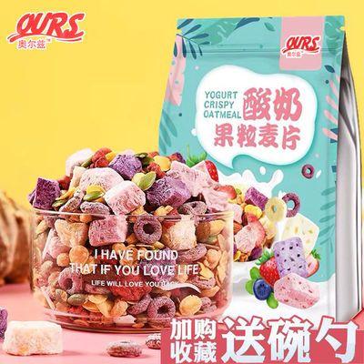 酸奶果粒麦片燕麦片水果混合烘焙免煮学生早餐食品即速代500g