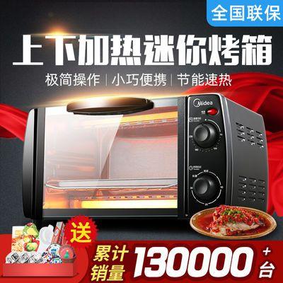 新款美的电烤箱家用烘焙饼干蛋糕迷你小型智能全自动T1-108B/PT10