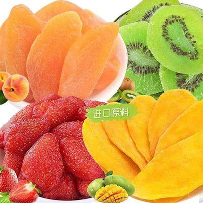芒果干批发猕猴桃干黄桃干水果干果蜜饯草莓干果果脯零食大礼包