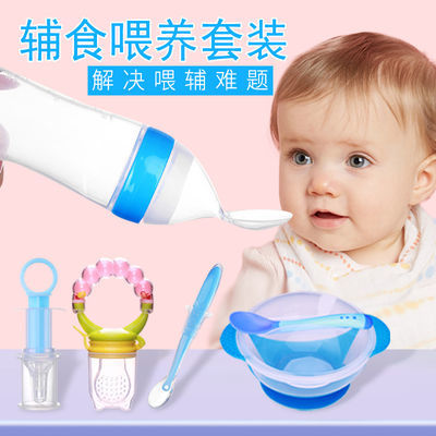 宝宝米糊奶瓶勺子喂食器婴儿硅胶挤压式儿童米粉辅食工具餐具套装