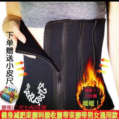 接链调节健身减肥塑身腰带产后修复暖宫束腰带收腹带护腰辅助发热