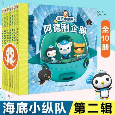 海底小纵队探险记第2辑注音儿童绘本故事 幼儿园老师推荐课外阅读