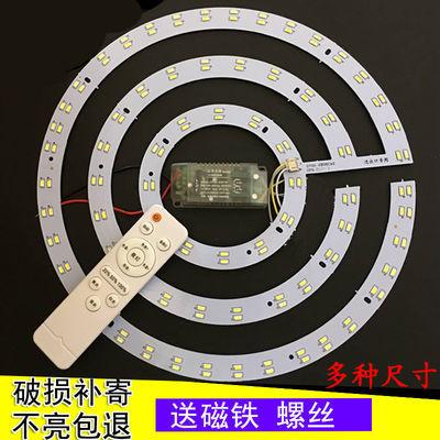 LED三色遥控无极调光灯带吸顶灯改造灯板圆形灯管灯条贴片光源