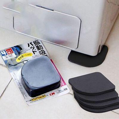 4片装洗衣机防震垫防滑垫静音棉 冰箱抗震垫海绵垫子 家居桌脚垫