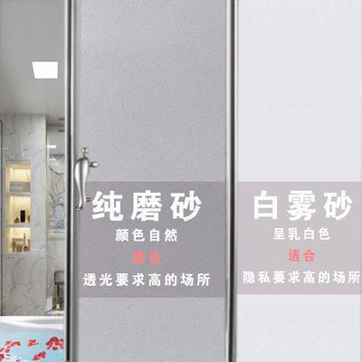 自粘磨砂窗户玻璃贴纸透光不透明办公室卫生间防走光防窥加厚贴膜
