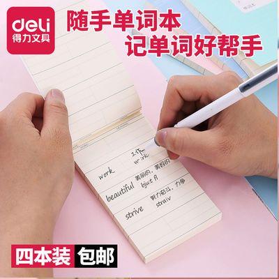 得力英语单词本便携英语笔记本英文记事本随身携带英语本迷你本子