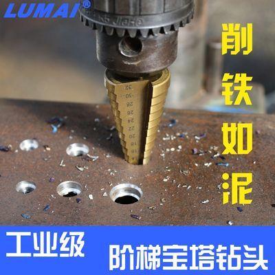 【鲁迈】宝塔钻头扩孔开孔多功能金属开孔器阶梯锥形不锈钢专用