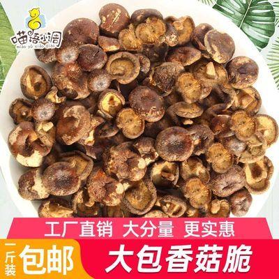 香菇脆片批发蘑菇干果蔬脆片即食袋装散装大袋脱水蔬菜干孕妇零食