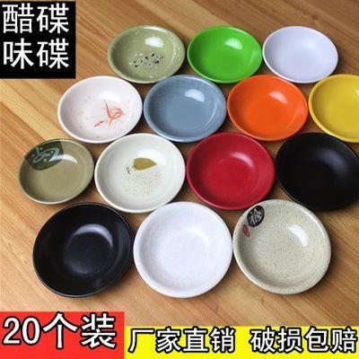 20个装密胺味碟圆碟仿瓷圆形小碟子油碟塑料火锅调料碟酱油碟醋碟