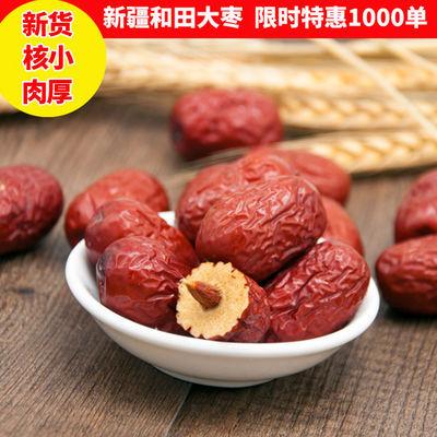 新货 新疆特产和田大枣500g1000g免洗一级大红枣零食多规格可选