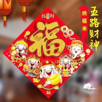 2020鼠年植绒立体福字门贴墙贴福字帖新年装饰对联春联春节用品