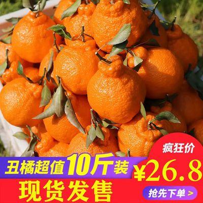 丑橘不知火丑柑丑八怪橘子水果新鲜水果批发耙耙柑桔子柑橘