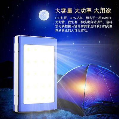 10000毫安苹果迷你太阳能充电宝大容量可爱vivo小米oppo移动电源
